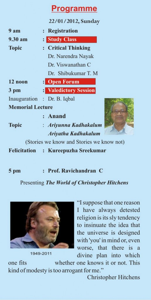 3rd Premanand Memorial Lecture Science Trust Calicut