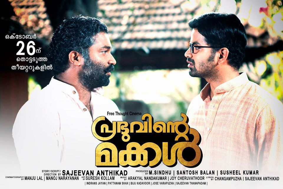 Prabhuvinte Makkal Review