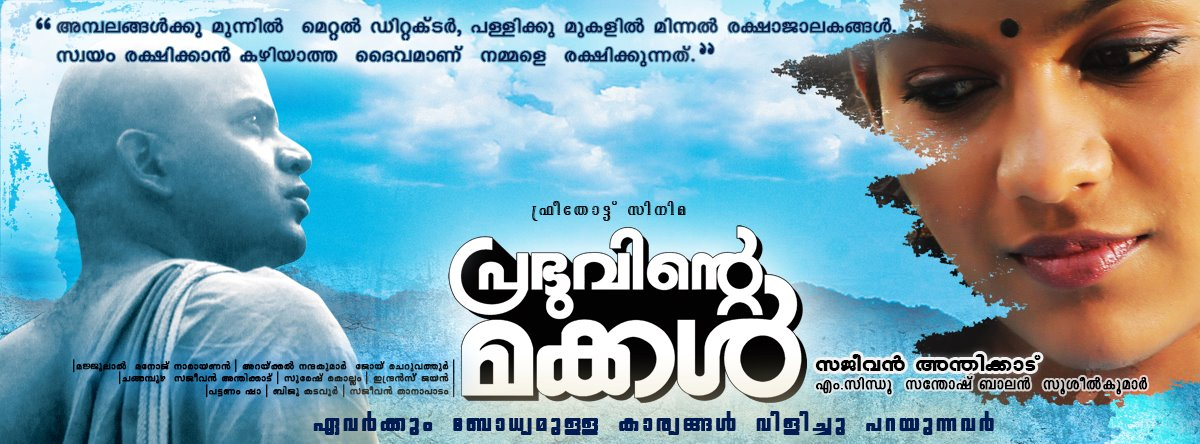 New Malayalam Movie Prabhuvinte Makkal Posters Rationalthoughtsorg