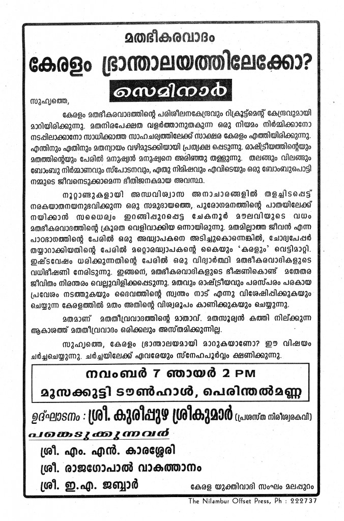 Kerala yukthivadi sangham Malappuram