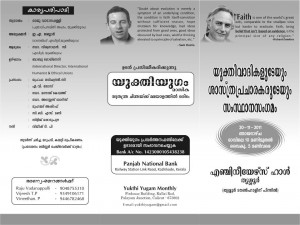 Kerala Rationalists' Get together