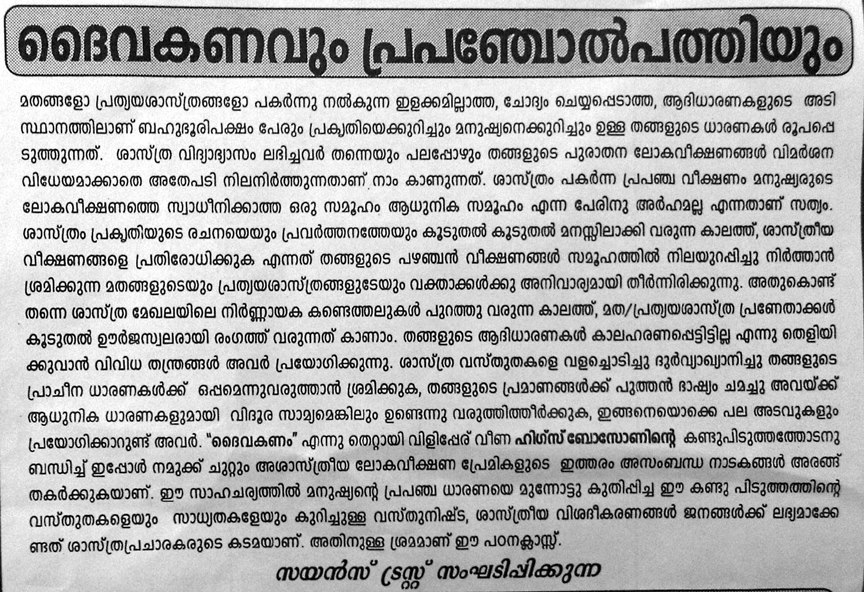 god particile and start of the universe - science trust calicut