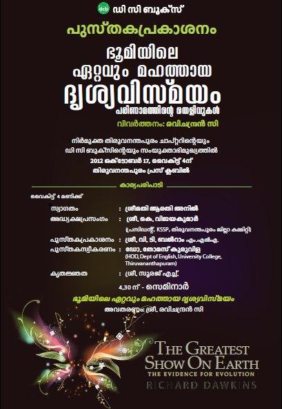 C.Ravichandran,DC Books,richard dawkins,the greatest show on earth, malayalam,