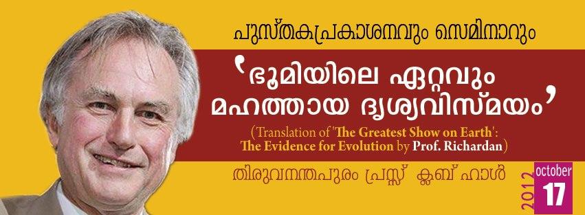 Richard Dawkins, the greatest show on earth - Malayalam translation