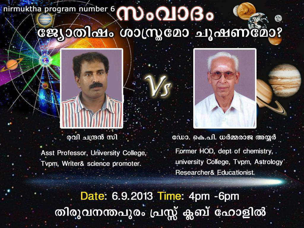 nirmukta debate series