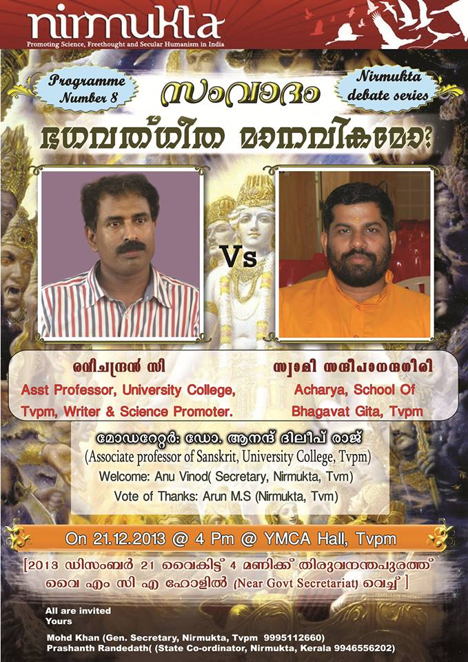 Video: Ravichandran C Vs Swami Sandeep Ananda Giri