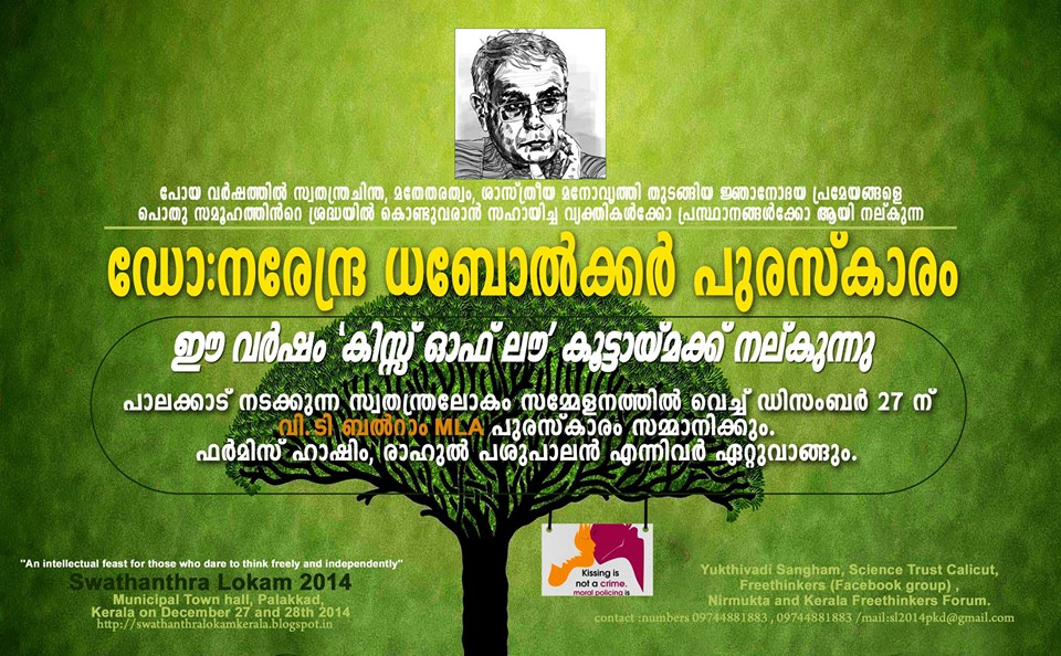Narendra Dabholkar Prize 2014