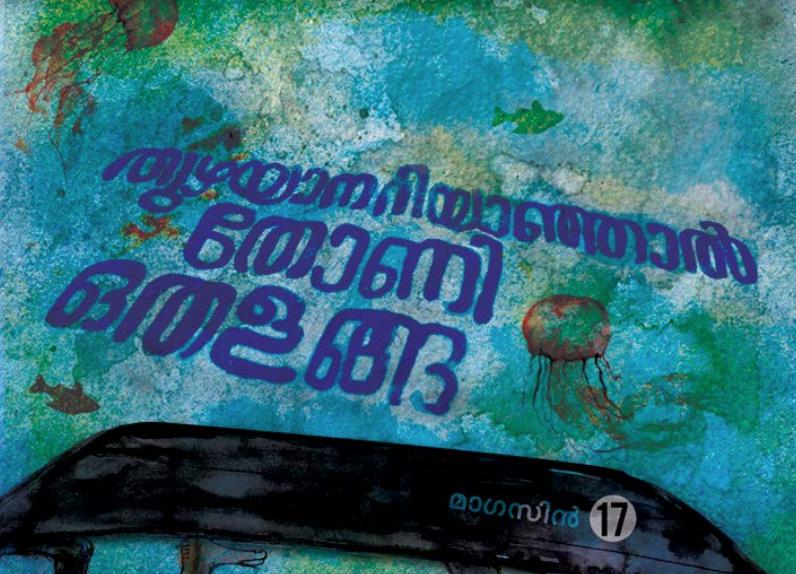 MES Ponnani College Magazine