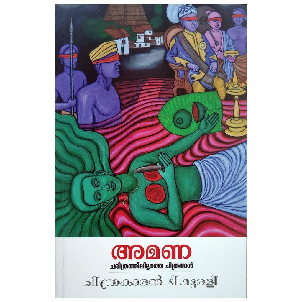 amana chitrakaran buy books