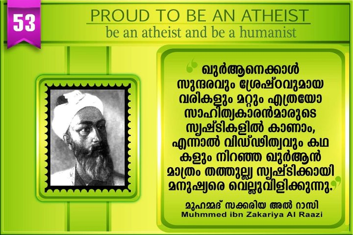 Atheists Quote in Malayalam Language – rationalthoughts org
